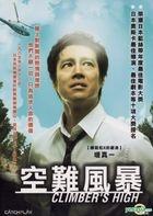 Climber's High (2008) (DVD) (Taiwan Version)