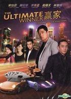 The Ultimate Winner (2011) (DVD) (Taiwan Version)