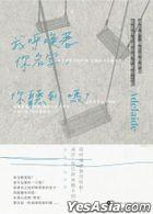 Wo Hu Huan Zhu Ni Ming Zi , Ni Ting Dao Ma ?