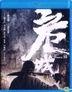 危城 (2016) (Blu-ray) (3D) (香港版)