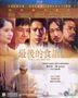 The Last Recipe (2017) (Blu-ray) (English Subtitled) (Hong Kong Version)