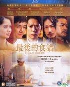 最後的食譜 (2017) (Blu-ray) (香港版)