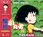 Chibi Maruko Chan 3 (VCD) (Ep. 29) (Hong Kong Version)
