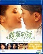 The Jade and the Pearl (Blu-ray) (Hong Kong Version)