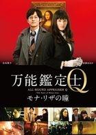 All-Round Appraiser Q: The Eyes of Mona Lisa (DVD) (Standard Edition) (Japan Version)