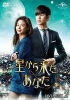 You Who Came From the Stars (DVD) (Vol. 2) (Japan Version)