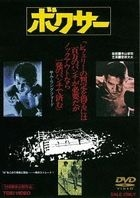 BOXER (Japan Version)