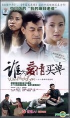 Who Will Pay For Love (2005) (VCD) (Ep. 1-21) (End) (China Version)