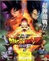 Dragon Ball Z: Resurrection Of 'F' (Blu-ray) (2D + 3D) (English Subtitled) (Hong Kong Version)