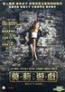 Molly's Game (2017) (DVD) (Hong Kong Version)