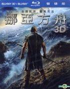 Noah (2014) (Blu-ray) (3D + 2D) (2-Disc) (Taiwan Version)