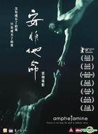Amphetamine (DVD) (Hong Kong Version)