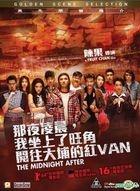 那夜凌晨,我坐上了旺角開往大埔的紅VAN (2014) (DVD) (香港版)