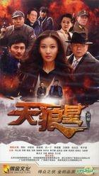 Tian Lang Xing Xing Dong (H-DVD) (End) (China Version)
