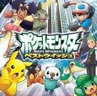 TV Anime Pocket Monster Best Wishes! OP & ED : Best Wish / Kokoro no Fanfare (Japan Version)