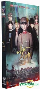 Shao Shuai (2014) (H-DVD) (Ep. 1-48) (End) (China Version)
