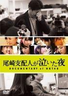 Ozaki Shihainin ga Naita Yoru Documentary Of HKT48 (DVD) (Special Edition) (Japan Version)