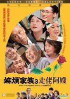 What a Wonderful Family! 3 (2018) (DVD) (English Subtitled) (Hong Kong Version)