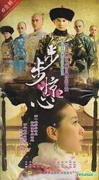 步步惊心 (2011) (H-DVD) (1-35集) (完) (中国版)