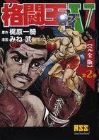 kakutouou vui kanzemban 2 V mangashiyotsupu shiri zu 154