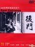 Rear Entrance (DVD) (Taiwan Version)