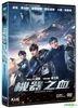 Bleeding Steel (2017) (DVD) (Hong Kong Version)