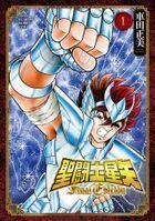 Saint Seiya Final Edition 1