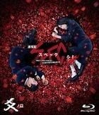 SPEC: Close - Reincarnation (Blu-ray) (Standard Edition) (Japan Version)