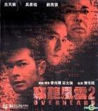 Overheard 2 (2011) (VCD) (Hong Kong Version)