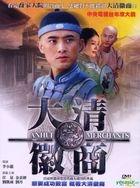 Anhui Merchants (DVD) (End) (Taiwan Version)