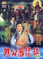 The Phantom Lute (Taiwan Version)