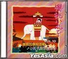 Chibi Maruko Chan (VCD) (Vol. 10) (Hong Kong Version)