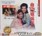 Shanghai Operas -  Xie Ran Jie Mei Hua (VCD) (China Version)