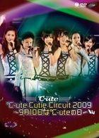 C-ute Cutie Circuit 2009 - 10th September wa Cute no Hi - (Japan Version)