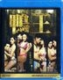 The Gigolo (2015) (Blu-ray) (Hong Kong Version)