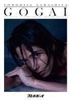 "Weekly Playboy ""GOGAI"" Yamashita Tomohisa"