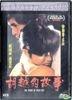 The Story of Woo Viet (1981) (DVD) (2019 Reprint) (Hong Kong Version)