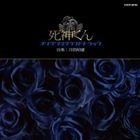 TV Drama Shinigamikun Original Soundtrack (Japan Version)