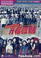 阴阳路之升棺发财 (1998) (DVD) (香港版)