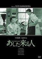Ashitakuru Hito (DVD) (Japan Version)