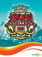 Excellence (CD + Karaoke DVD)