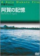 Memories of Agano (DVD) (English Subtitled) (Japan Version)