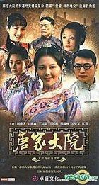 Tang Jia Da Yuan (H-DVD) (End) (China Version)