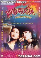 神奇兩女俠 (1987) (Blu-ray) (香港版)