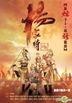 楊家將 (DVD) (完) (足本特別版) (中英文字幕) (TVB劇集) (美國版)