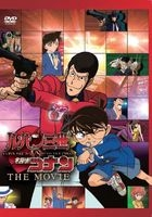 Lupin III VS Detective Conan The Movie (2013) (DVD) (Normal Edition) (Japan Version)