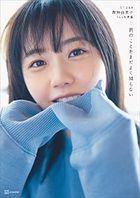 SUT48 Takino Yumiko 1st Photobook 'Kimi no Koto wo Mada Yoku Shiranai'