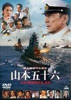 Admiral Yamamoto (DVD) (Normal Edition) (Japan Version)