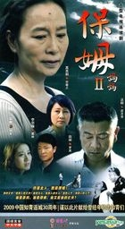 Bao Mu II  Ma Ma (H-DVD) (End) (China Version)