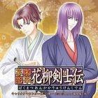 Bakumatsu Renka Karyuu Kenshiden Character Song Vol.4 (Japan Version)